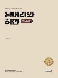 덩어리와 허접 실전문제풀이 [이디엄] 강의교재  [2020]