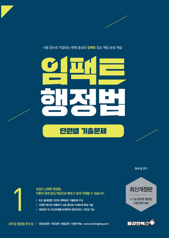 한수성 임팩트행정법 단원별 기출문제풀이 [전2권] (2020)