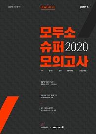 슈퍼모의고사 시즌3 (2020)