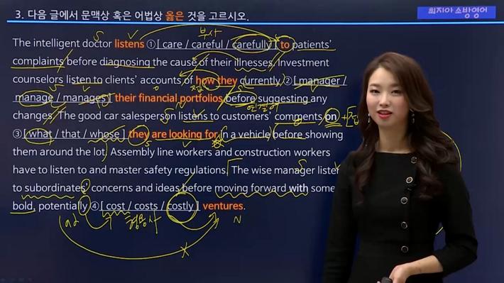 [모두소] 출제자의 의도를 한눈에 꿰뚫어 볼 수 있는 소방영어 학습법?!